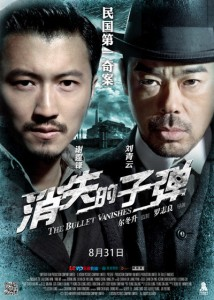 """The Bullet Vanishes"" Chinese Theatrical Poster"