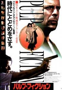 """Pulp Fiction"" Japanese Theatrical Poster"