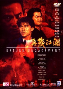 """""""Return Engagement"""" Chinese DVD Cover"""