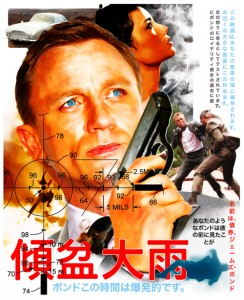 """Skyfall"" Unofficial Japanese Poster"