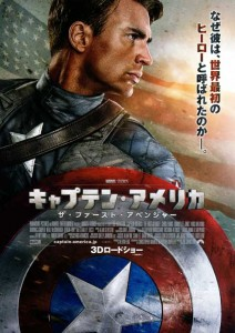 """Captain America"" Japanese Theatrical Poster"