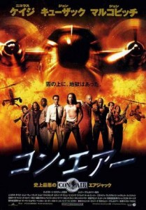 """Con Air"" Japanese Theatrical Poster"