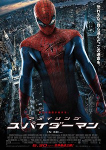 """The Amazing Spider-Man"" Japanese Theatrical Poster"