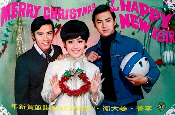 """Shaw Brothers Holiday Greetings"" Promotional featuring David Chiang, Li Ching and Ti Lung"