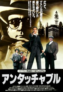 """The Untouchables"" Japanese Theatrical Poster"