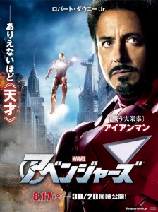 """The Avengers"" Japanese Theatrical Poster"