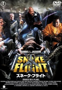 """Snakes on a Plane"" Japanese DVD Cover"