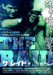 """The Raid"" Japanese Theatrical Poster"