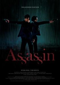 An Assassin DVD (Asian Media Rights)