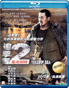 The Yellow Sea Blu-ray (Panorama Distributions)