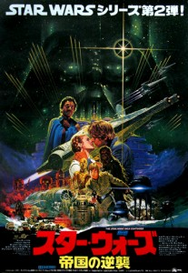 """The Empire Strikes Back"" Japanese Theatrical Poster"