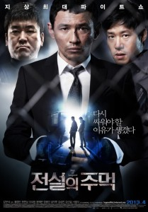 """Fists of Legend"" Korean Theatrical Poster"