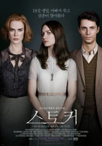 """Stoker"" Korean Theatrical Poster"