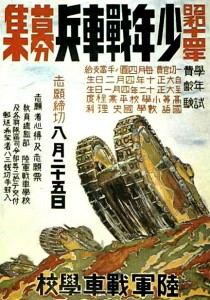 """Tank School of the Imperial Japanese Army"" Poster"