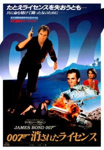 """Licence to Kill"" Japanese Theatrical Poster"