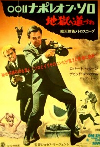 """The Man from UNCLE: One Spy Too Many"" Japanese Poster"