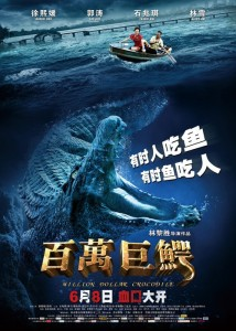 """Million Dollar Crocodile"" Chinese Theatrical Poster"