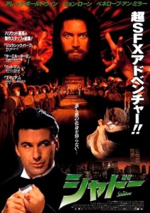 """The Shadow"" Japanese Theatrical Poster"