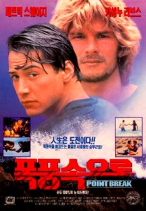 """Point Break"" Korean Theatrical Poster"