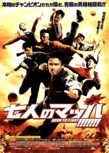 """Born to Fight"" Japanese Theatrical Poster"