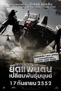 """District 9"" Thai Theatrical Poster"