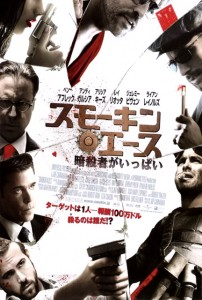 """Smokin' Aces"" Japanese Theatrical Poster"