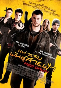 """Red Dawn"" International Theatrical Poster"