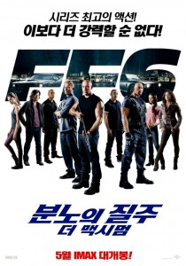 """""""Fast and Furious 6"""" Korean Theatrical Poster"""