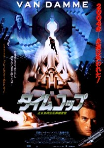 """Timecop"" Japanese Theatrical Poster"