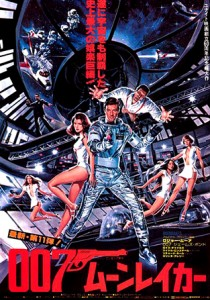 """Moonraker"" Japanese Theatrical Poster"