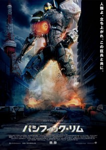 """Pacific Rim"" Japanese Theatrical Poster"