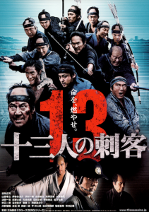 """13 Assassins"" Japanese Theatrical Poster"
