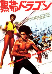 """Black Belt Jones"" Japanese Theatrical Poster"