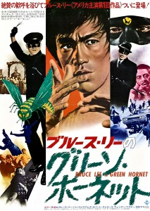 """The Green Hornet"" Japanese Poster"