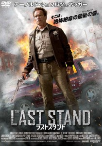"""The Last Stand"" Japanese DVD Cover"