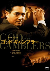 """God of Gamblers"" Japanese DVD Cover"