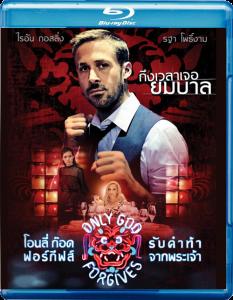 Only God Forgives | Blu-ray & DVD (Anchor Bay)