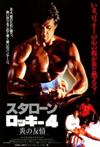"""Rocky 4"" Japanese Theatrical Poster"