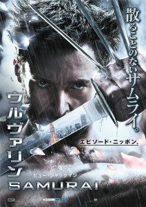 """The Wolverine"" Japanese Theatrical Poster"