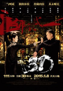 """""""The Grandmaster 3D"""" Theatrical Poster"""