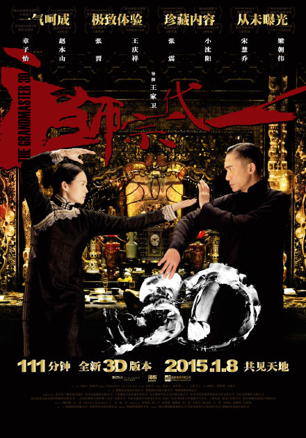 Wong kar wais grandmaster re releasedre structured in 3d the grandmaster 3d theatrical poster voltagebd Choice Image