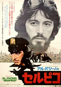 """Serpico"" Japanese Theatrical Poster"