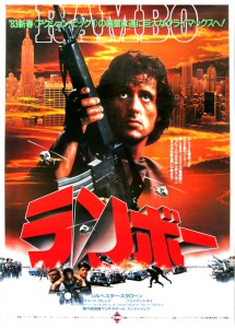 """Rambo III"" Japanese Theatrical Poster"
