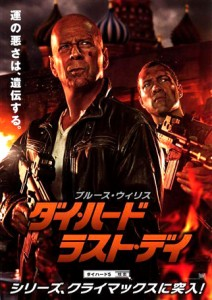 """A Good Day To Die Hard"" Japanese Theatrical Poster"