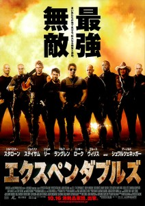 """Th Expendables"" Japanese Theatrical Poster"
