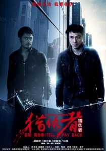 """Payback"" Chinese Theatrical Poster"