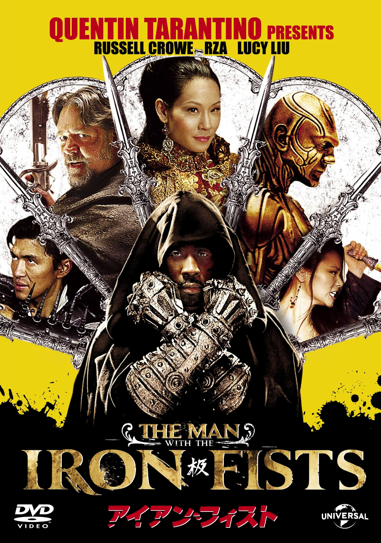 The Man with the Iron Fists 2 / Мъжът с железните юмруци 2 (2015)