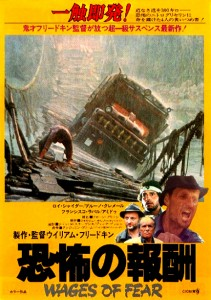 """Sorcerer"" Japanese Theatrical Poster"