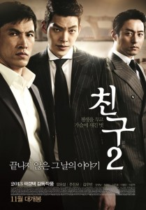 """Friend 2"" Korean Theatrical Poster"
