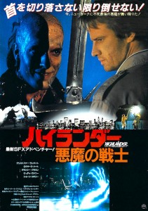 """Highlander"" Japanese Theatrical Poster"